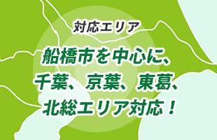 船橋、鎌ヶ谷、習志野、市川、白井エリア