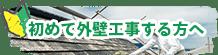 初めて屋根塗装をする方へ