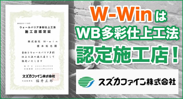 W-WinはWB多彩仕上げ工法認定施工店です